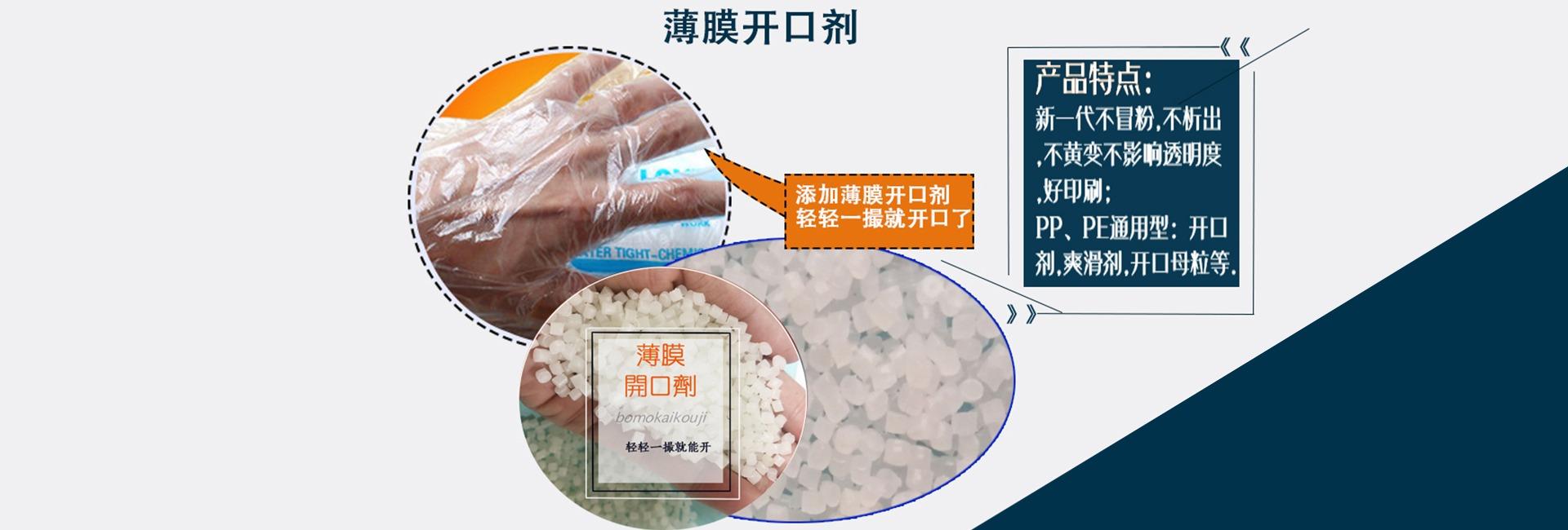薄膜开口剂图