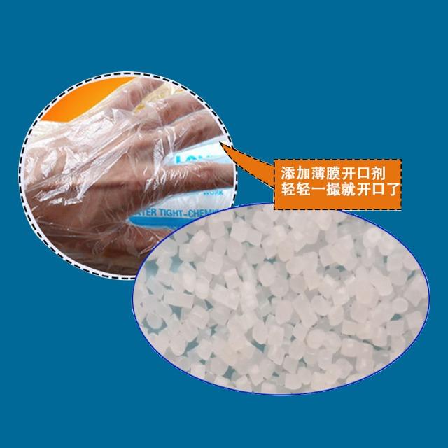 塑料薄膜开口剂