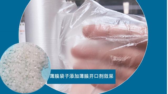 薄膜袋子吹膜问题粘性太大,开口性很差是什么原因呢?