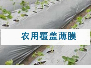 农用覆盖薄膜图
