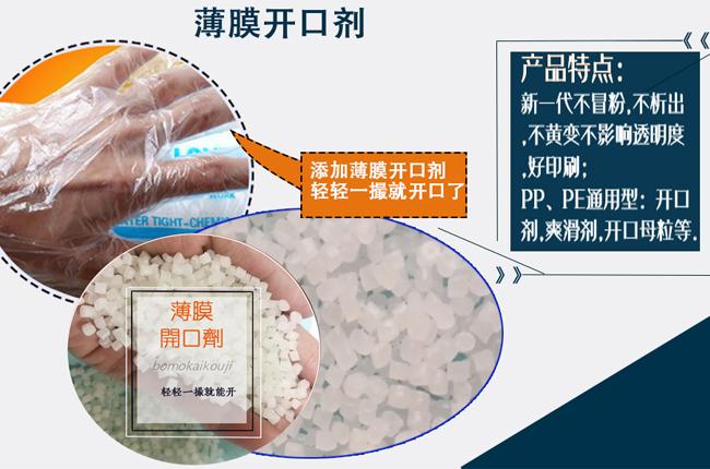 薄膜爽滑剂图